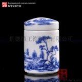 陶瓷藥罐 景德鎮青花瓷罐