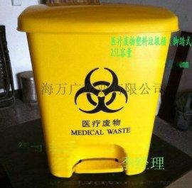 万广黄色医疗垃圾桶 30L脚踏式垃圾桶