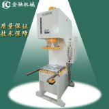 专业推拉式快速单柱液压机