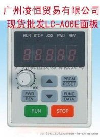 LC-M2E,LC-M02E,LC-A05E,VFD-PU01台达变频器操作面板