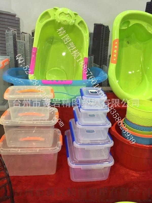 食品保鲜盒模具 创意收纳箱模具食品塑料桶模具