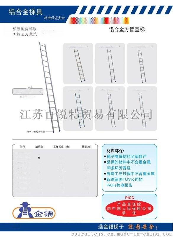 LCS260SAL1/LCS320SAL1/LCS380SAL1/LCS440SAL1/LCS500SAL1金锚 铝合金方管直梯