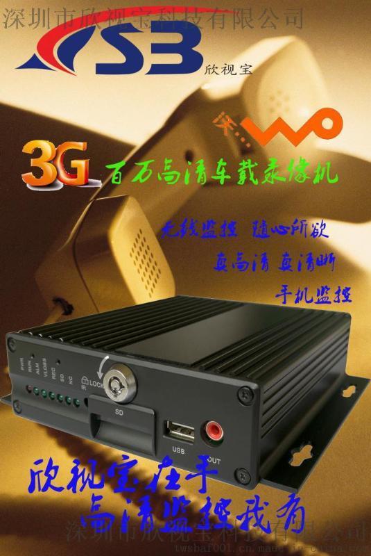 720P高清3G车载SD卡录像机 GPS轨迹记录 北斗记录