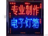 LED電子燈箱廣告牌電子燈箱戶外防水雙面燈箱定做發光字門頭招牌