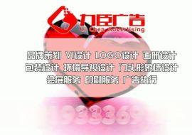西安力臣品牌设计-西安VI/标志/logo/画册/包装/集团/公司/企业/平面设计公司