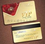 西安制卡厂家 西安PVC制卡公司 PVC卡印刷找元盛印务