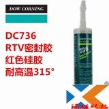 道康宁 DC736 密封胶 RTV硅胶 DC736耐高温硅胶 红色 300ML