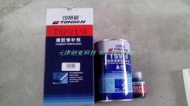 天山可赛新TS919橡胶修补剂 输送带粘接剂 皮带胶