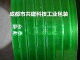 成都塑鋼打包帶-PET綠色打包帶 磚廠專用打包帶