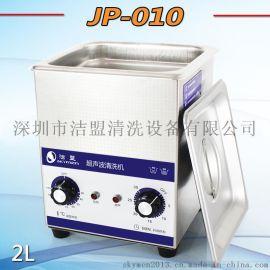 超声波清洗机JP-010S 实验室超声波震荡仪内胆加厚数控定时调温型