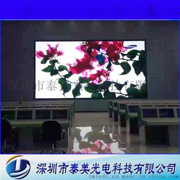 P2室内小间距电子LED显示屏价格