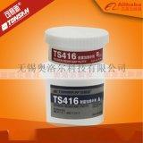 原装正品可赛新TS416耐腐蚀修补剂 修补局部腐蚀 泵 管路 反应釜