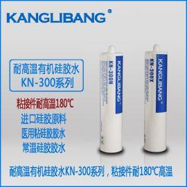 硅胶与金属粘合剂厂家-解决所有硅胶粘接问题 硅胶粘合剂定制