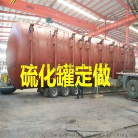 鲁贯通2050巨型电蒸汽加热硫化罐-节能环保型