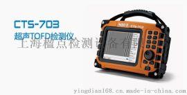 CTS-703 超声TOFD检测仪