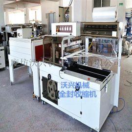 厂家直销化妆品热收缩包装机 全自动套膜收缩机