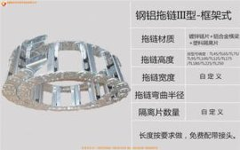 四川TLGA型 桥式金属  链 铝不锈钢机床全封闭式工程拖链新品