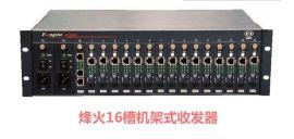 烽火OL200R,OL200P-220,OL200P-48网管型16槽机架式光纤收发器