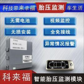 日产新奇骏 新天籁 新轩逸 新蓝鸟 逍客 骐达 启辰T70专用胎压监测系统 OBD汽车胎压 免接线安装