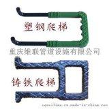重慶複合塑  墨鑄鐵爬梯廠家