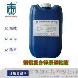 BW-204鋼鋁複合鋅系磷化液鋼鋁件可同時磷化