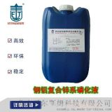 BW-204钢铝复合锌系磷化液钢铝件可同时磷化