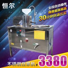 恒尔全自动商用豆浆机