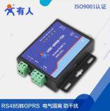 有人_GPRS DTU 串口转GPRS GPRS数传DTU 485接口USR-GPRS-734