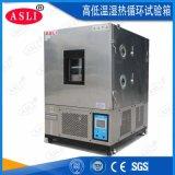 高低温老化试验箱制造商 可程式高低温湿热试验箱