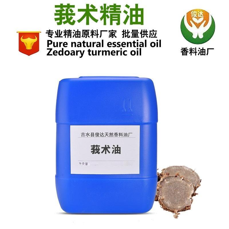 厂家大量供应 莪术精油 天然植物精油 单方精油 莪术油 欢迎拿样