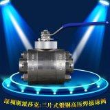 三片式316高壓不鏽鋼鍛鋼高壓焊接球閥Q11-160DN15 20 25 32 4分