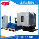 高低溫垂直振動試驗箱廠家 溫度溼度振動三綜合試驗機