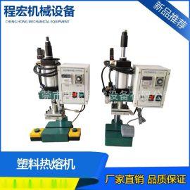 单头热熔机/塑料热熔机/热熔机/热合机/小型热熔胶柱熔接机