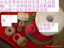 供應球紙繩