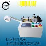 商标全自动切断机洗水唛自动裁切机洗水标追色定位微电脑切断机