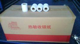 汉宏57*50热敏收银纸