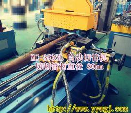 切管机MC-315B气动型金属圆锯机