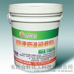 江门高速低温润滑脂/广州耐低温高速润滑脂 防冻防飞溅