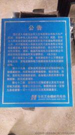 石家庄标牌厂家、石家庄金淼电力生产警告标志系列标牌