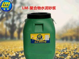 山东烟台鲁蒙(LM)牌聚合物水泥砂浆