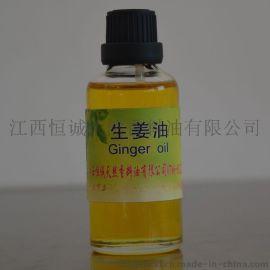 生姜油 純天然植物提取生姜精油 食品香料級 廠家供應生姜精油