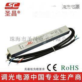 圣昌防水LED调光电源 30W恒压 0-10V 1-10V三合一调光电源 室内外长条形LED驱动电源