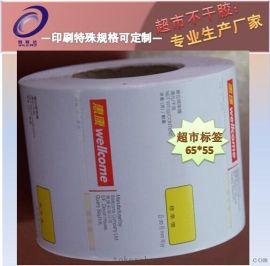 超市标签热敏标签52*60MM*500惠康称重标签艾利三防热敏不干胶