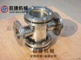 不锈钢法兰四通式管道视盅、三通视镜、衬氟视镜