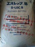 PVB樹脂SeKisui日本積水S-LEC BL-1H聚乙烯醇縮丁醛樹脂