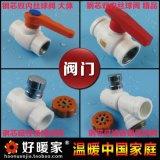 厂家   国标 PPR钢芯双内丝球阀 PPR钢芯磁力锁闭阀 PPR钢芯过滤器锁闭阀