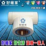 好暖家PB內絲內牙直接外牙外絲彎頭三通銅活接聚丁烯PB管材管件