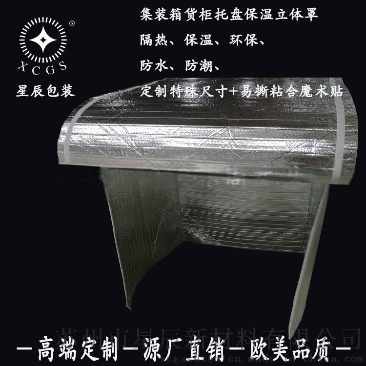 厂家直销定制铝箔隔热保温袋铝箔气泡立体袋托盘罩进出口水果**牛奶食品集装箱内衬保温隔热袋托盘罩