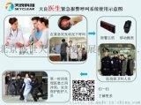 北京天良醫院無線一鍵報警防醫鬧呼叫系統