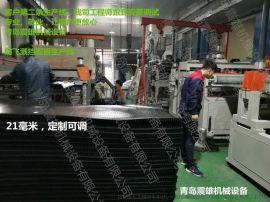震雄zx9065汽车防飞溅挡泥板挡泥皮制造设备